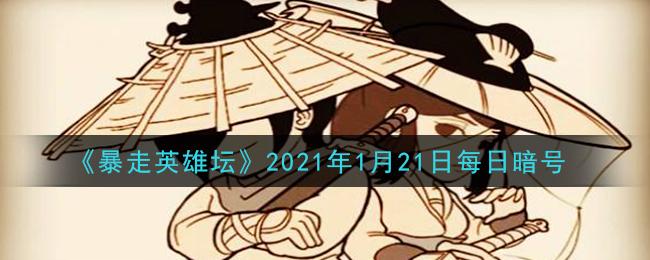 《暴走英雄坛》2021年1月21日每日暗号答案