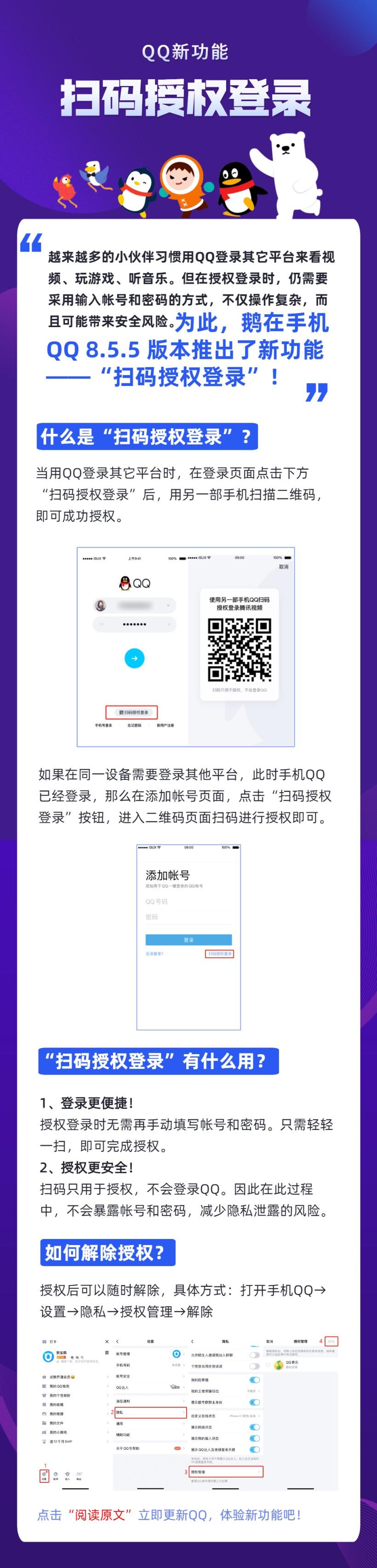 《QQ》扫码授权登录功能介绍