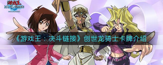 《游戏王:决斗链接》创世龙骑士卡牌介绍