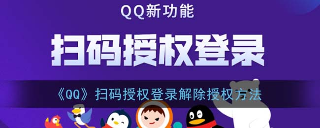《QQ》扫码授权登录解除授权方法