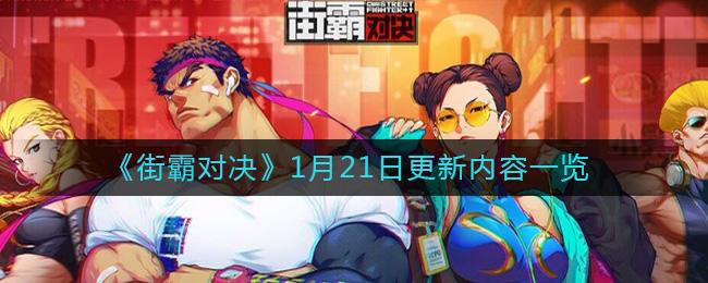 《街霸对决》1月21日更新内容一览