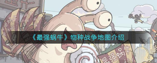《最强蜗牛》物种战争地图介绍