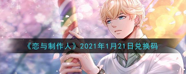 《恋与制作人》2021年1月21日兑换码