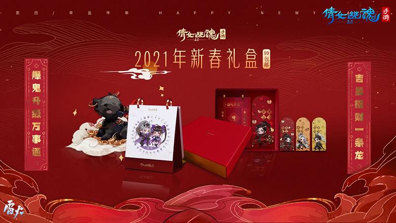 新春礼盒首发,倩女手游倩意年货节开启!