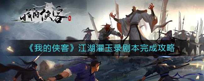 《我的侠客》江湖濯玉录剧本完成攻略