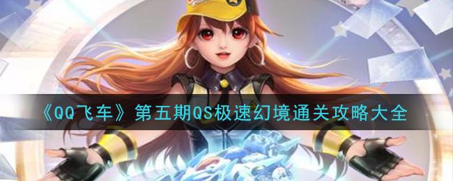 《QQ飞车》第五期QS极速幻境通关攻略大全
