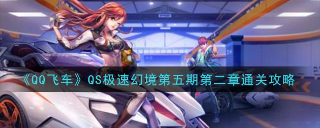 《QQ飞车》QS极速幻境第五期第二章通关攻略