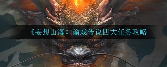 《妄想山海》谕戏传说四大任务攻略