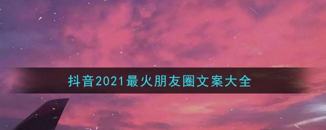 抖音2021最火朋友圈文案大全