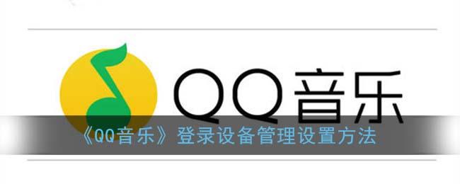 《QQ音乐》登录设备管理设置方法
