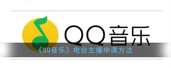 《QQ音乐》电台主播申请方法