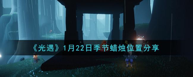 《光遇》1月22日季节蜡烛位置分享