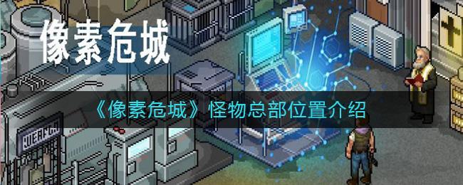 《像素危城》怪物总部位置介绍