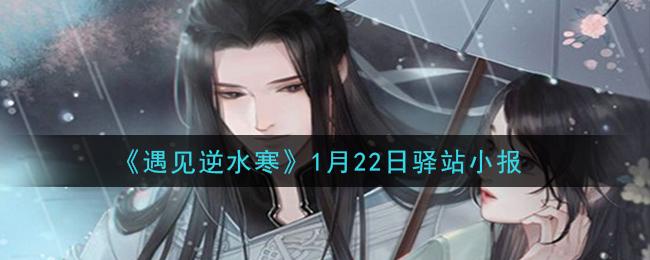 《遇见逆水寒》1月22日驿站小报答案