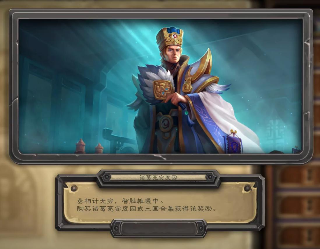 《炉石传说》牧师诸葛亮皮肤介绍