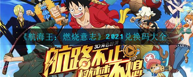 《航海王:燃烧意志》2021兑换码大全