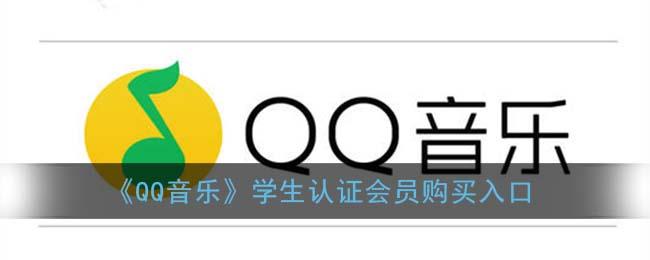 《QQ音乐》学生认证会员购买入口