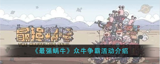 《最强蜗牛》众牛争霸活动介绍