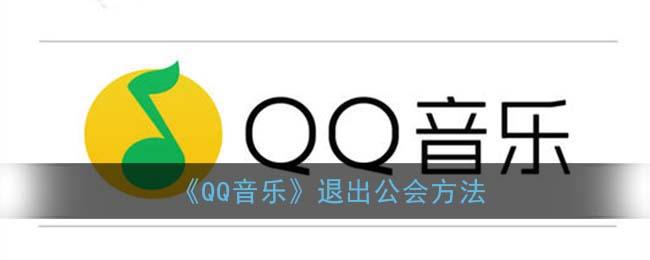 《QQ音乐》退出公会方法