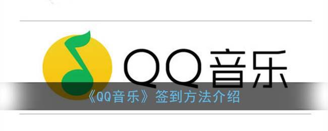 《QQ音乐》签到方法介绍