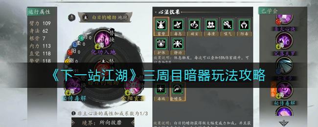 《下一站江湖》三周目暗器玩法攻略