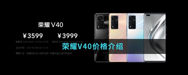 荣耀V40价格介绍
