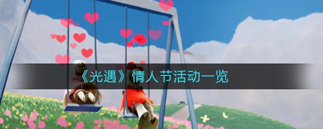 《光遇》情人节活动一览