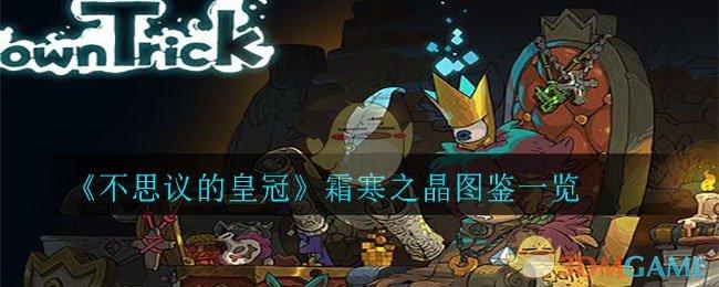 《不思议的皇冠》霜寒之晶图鉴一览