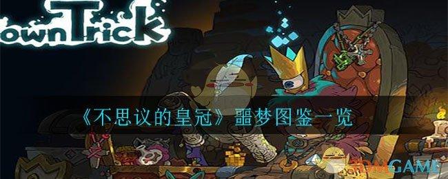 《不思议的皇冠》噩梦图鉴一览