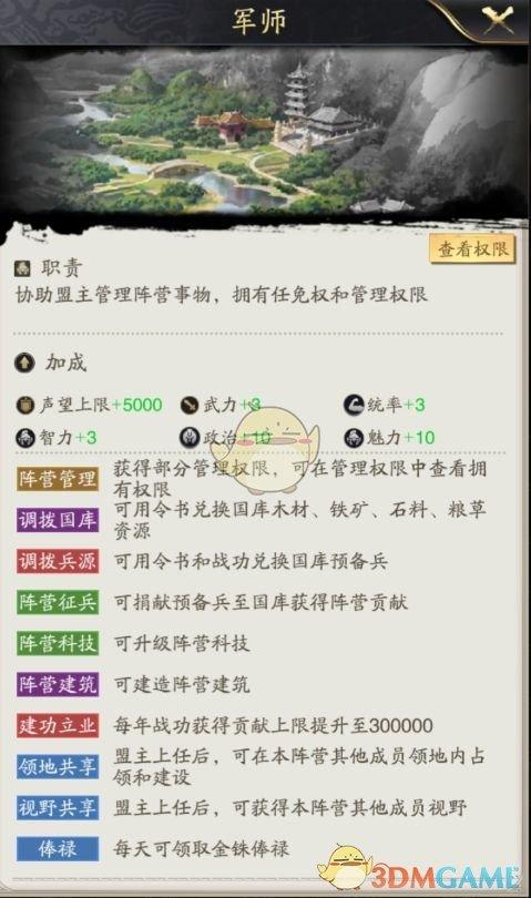 《神将三国》魏蜀吴阵营属性加成介绍