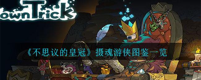 《不思议的皇冠》摄魂游侠图鉴一览