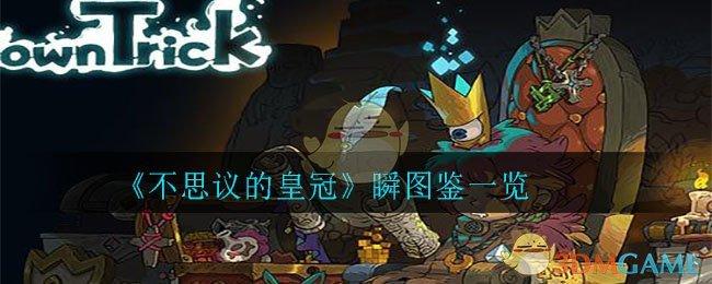 《不思议的皇冠》瞬图鉴一览