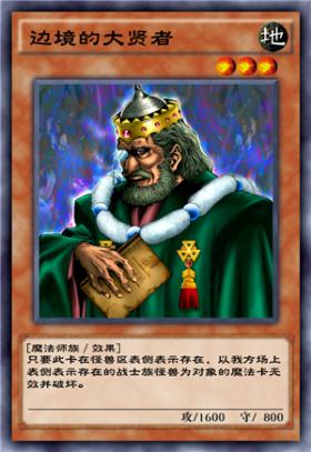 《游戏王:决斗链接》边境的大贤者介绍