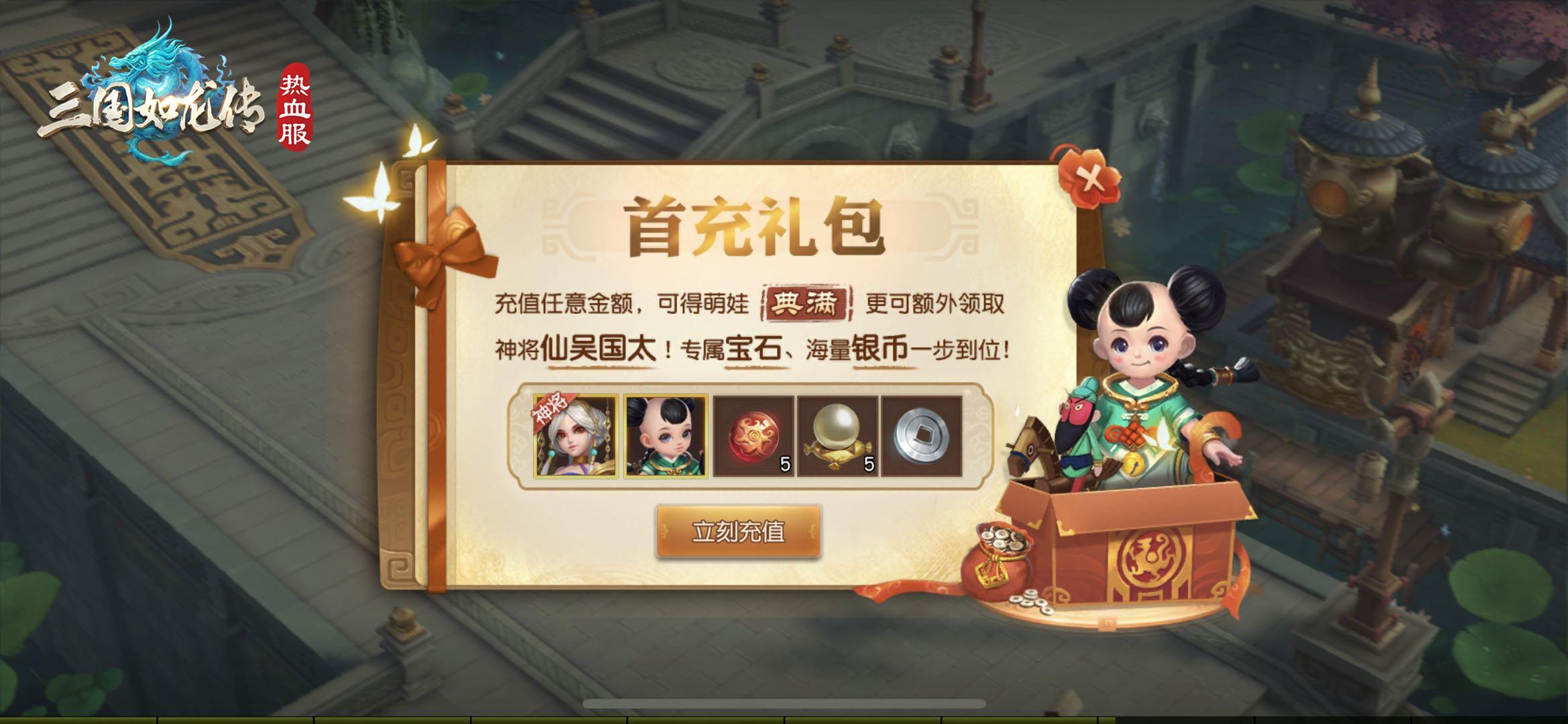 """《三国如龙传》热血新服""""天龙破城""""今日开启"""
