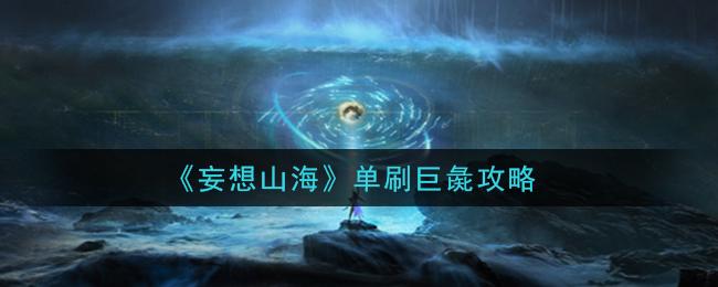 《妄想山海》单刷巨彘攻略