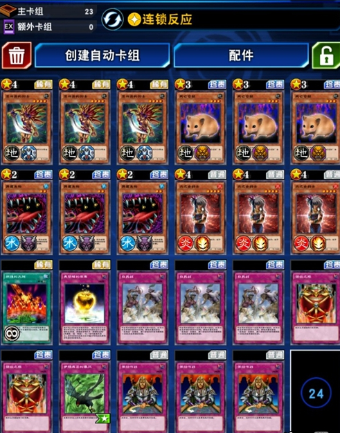 《游戏王:决斗链接》传奇段位高胜率卡组搭配攻略