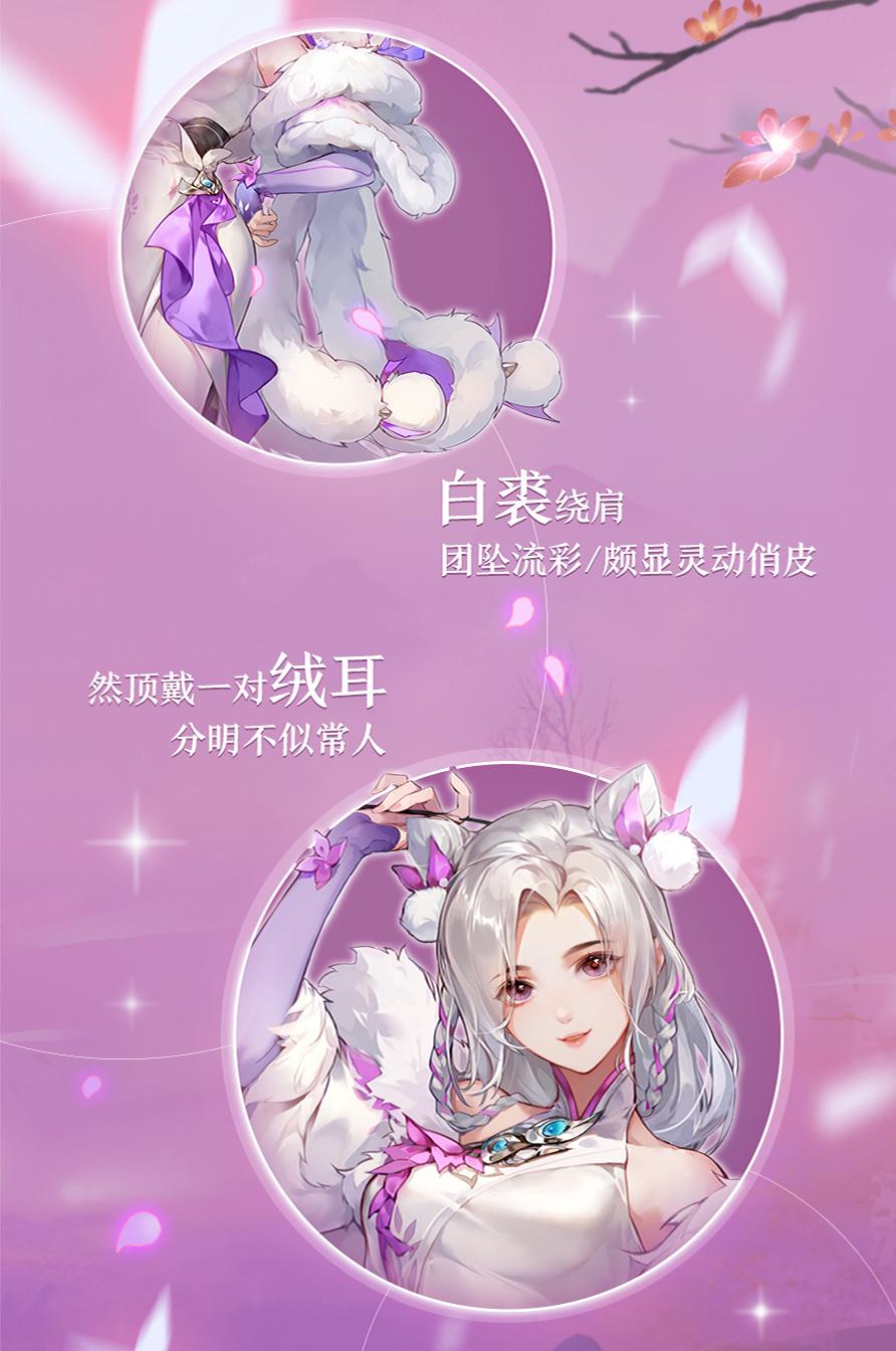 《剑网3:指尖江湖》 谷之岚全新外装曝光 前方高萌预警