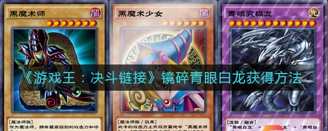 《游戏王:决斗链接》镜碎青眼白龙获得方法