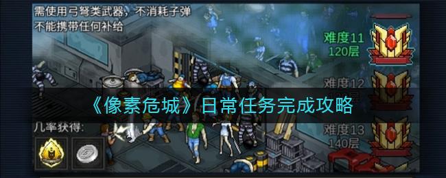 《像素危城》日常任务完成攻略