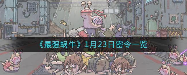 《最强蜗牛》1月23日密令一览