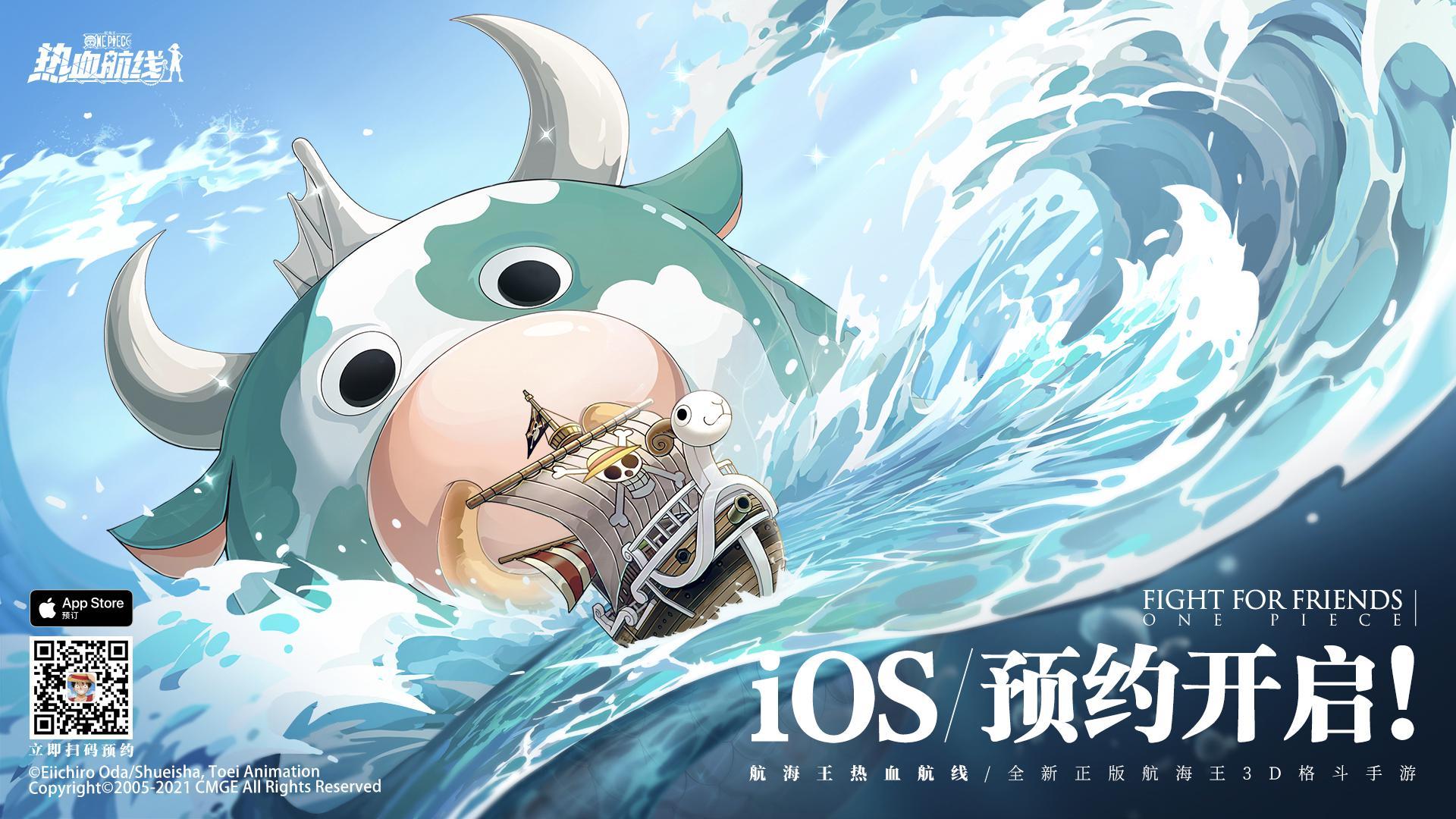 与梅丽号一起开启海上冒险!《航海王热血航线》iOS预约1月22日启动