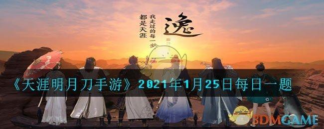 《天涯明月刀手游》2021年1月25日每日一题