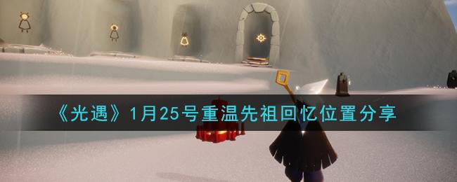 《光遇》1月25号重温先祖回忆位置分享