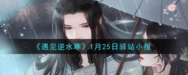 《遇见逆水寒》1月25日驿站小报答案
