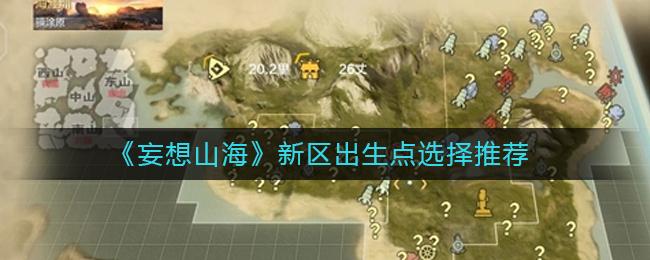 《妄想山海》新区出生点选择推荐