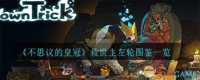 《不思议的皇冠》救世主左轮图鉴一览