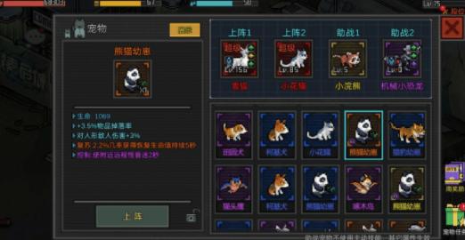 《像素危城》更换宠物方法