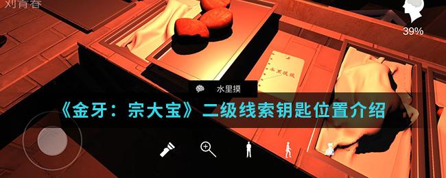 《金牙:宗大宝》二级线索钥匙位置介绍