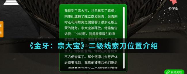 《金牙:宗大宝》二级线索刀位置介绍