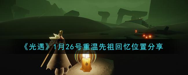 《光遇》1月26号重温先祖回忆位置分享